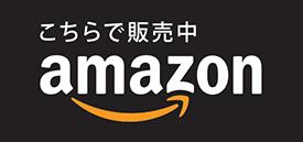 富裕層のNo.1投資戦略はAmazonで好評販売中