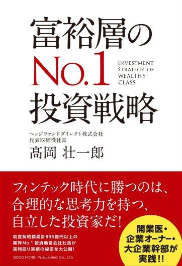 ヘッジファンドダイレクト株式会社代表取締役社長 高岡壮一郎著「富裕層のNo.1投資戦略」