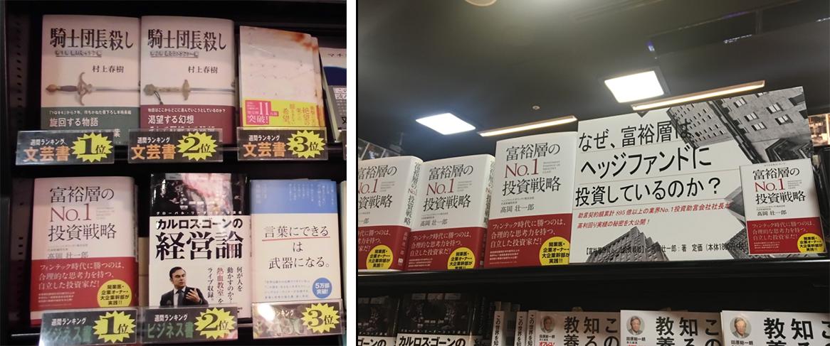 高岡壮一郎著「富裕層のNo.1投資戦略」、各書店で続々とランキング1位を獲得