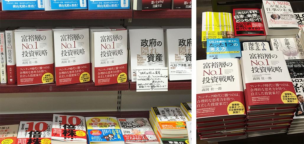 高岡壮一郎著「富裕層のNo.1投資戦略」、お近くの書店で好評発売中」
