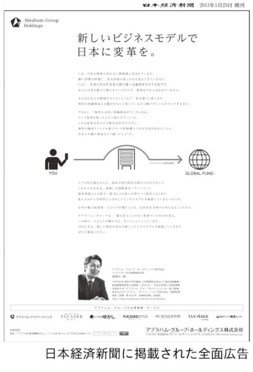 2013年1月に日本経済新聞に掲載されたアブラハムグループの全面広告。「新しいビジネスモデルで日本に変革を。」と題し、アブラハム・プライベートバンクで推進していた新サービス「いつかはゆかし」を「日本の年金問題という社会的課題を解決する事業」と位置づけ、テレビCM含め大規模な広告展開を行った。