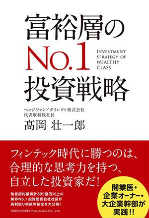 ヘッジファンドダイレクト代表・高岡壮一郎著「富裕層のNo.1投資戦略」